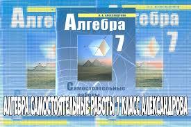 алгебра самостоятельные работы класс Александрова Для детишек алгебра самостоятельные работы 7 класс Александрова решебник