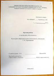 Отчет по практике в школе по курсу психология
