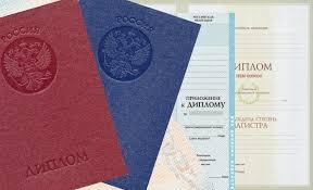 Купить диплом ГОЗНАК в Москве с гарантией Диплом ГОЗНАК