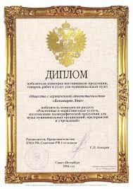 Производство наружной рекламы в Санкт Петербурге Диплом победителя конкурса
