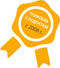 Заказать отчет по практике в Москве помощь в написании от studyfive Вы в надежных руках
