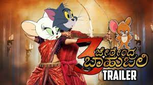 ಕನ್ನಡದಲ್ಲಿ Tom and Jerry|ಬಾಹುಬಲಿ Version Trailer|Support-#KarteekGaming -  YouTube