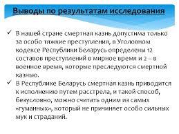 Смертная казнь в современных государствах презентация онлайн В нашей стране смертная казнь допустима только за особо тяжкие преступления в Уголовном кодексе Республики Беларусь определены 12