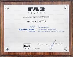 Авто Альянс лучший дилер и сервис партнер ПАО Автодизель  Диплом За лидерство в продажах продукции ЯМЗ и ЯЗДА по итогам 2016 года