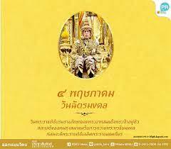 BSRU News - {Recent News} วันฉัตรมงคล 2563 ในรัชกาลที่ 10 —— วันฉัตรมงคล  ของทุกปี ตรงกับวันที่ 4 พฤษภาคม วันสำคัญอีกวันหนึ่งของปวงชนชาวไทย  ที่อยู่ใต้ร่มพระบรมโพธิสมภาร ของพระบาทสมเด็จพระวชิรเกล้าเจ้าอยู่หัว  ควรระลึกถึง . ความหมายของวันฉัตรมงคล วัน ...