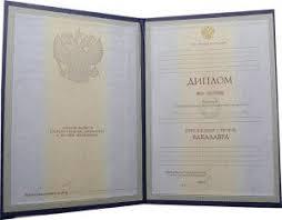 Купить диплом Художника живописца в Москве  Диплом художника живописца