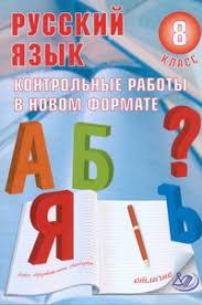 Русский язык класс Контрольные работы в новом формате  Русский язык 8 класс Контрольные работы в новом формате