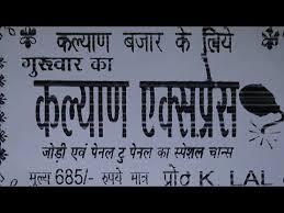 Kalyan Night Chart Kalyan Matka Chart 19 07 19 Kalyan New Ratan Mumbai