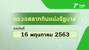 ตรวจหวย 16/5/63   สลากกินแบ่งรัฐบาล 16 พฤษภาคม 2563 (งวด 1 เม.ย. 63)