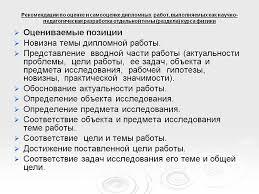 Оцениваемые позиции Новизна темы дипломной работы Презентация  Оцениваемые позиции Новизна темы дипломной работы