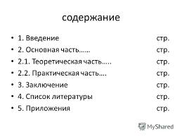 Презентация на тему Титульный лист ОГБОУ СПО КПК РЕФЕРАТ по  2 содержание 1