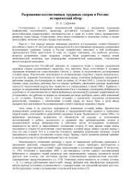 Трудовые споры Проблемы в реализации рассмотрения трудовых споров  Разрешение коллективных трудовых споров в России исторический обзор статья по праву скачать бесплатно предприятие конфликтов