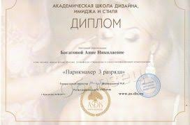 Курс парикмахер универсал в Краснодаре asdis Диплом парикмахера 3 разряда и парикмахер визажист