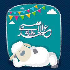 صور لعيد الاضحى المبارك , رمزيات تهاني و مباركات عيد الاضحي - شوق وغزل