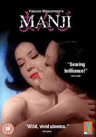 Manji 1964