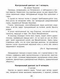 Страхова Л Л Диктанты по русскому языку класс Контрольный диктант за 1 четверть