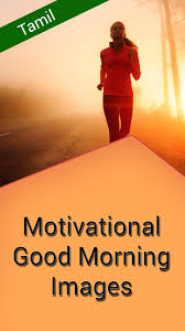 Motivational Good Morning Images In Tamil For Android Apk Download