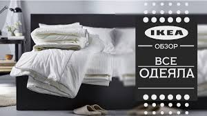 <b>Одеяла ИКЕА</b>. Детальный обзор выбираем лучшее <b>одеяло</b> ...