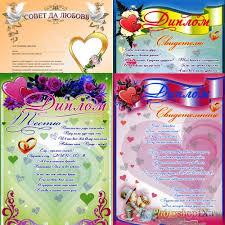 Удостоверения дипломы грамоты медали наборы для проведения  Удостоверения дипломы грамоты медали наборы для проведения свадеб Дипломы плакаты №1543