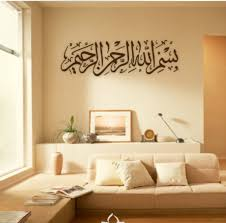 Small Picture islamic art wallpaper Islamic vinyl wall art sticker decal Arab