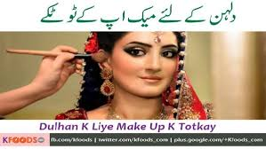 foundation makeup video dailymotion makeup tips for brides urdu middot indian stani stani makeup base name