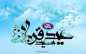 Image result for عید قربان چه روزی است