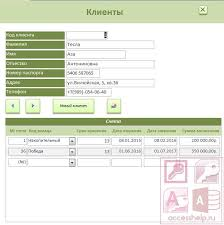База данных access Банковские вклады Базы данных access База данных access Банковские вклады