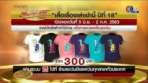 ดูทีวีออนไลน์   ช่องทางการสั่งจอง เสื้อเรื่องเล่าเช้านี้ ปีที่ 18 วันนี้ -  2 ก.ค.63 - ข่าวช่อง3 CH3 Thailand NEWS - ดูทีวีออนไลน์ช่อง3