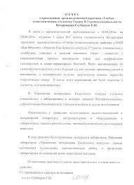 Тувинский государственный университет Отчеты руководителей практик