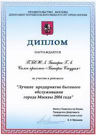 Описание салона красоты Бакарас Диплом Лучшее предприятие бытового обслуживания г Москвы 2004г Салон красоты