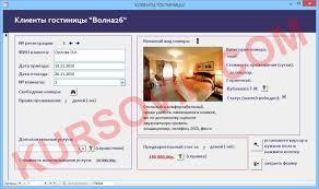 База данных Гостиница диплом версия Дипломная работа  Дипломная работа ВКР ms access 2003