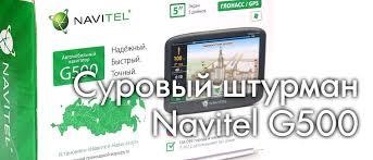 Обзор автомобильного <b>навигатора Navitel G500</b> | Автотовары ...