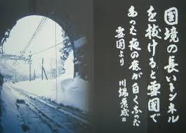 「川端康成の小説『雪国』」の画像検索結果