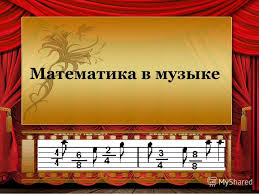Презентация на тему Математика в музыке Цель и задачи Цель  1 Математика в музыке