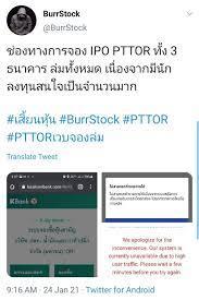 PTTOR ระบบจอง iPO PTTOR ล่ม - Pantip