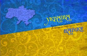 Ukrainian Ukraine Wallpaper [1400x900 ...