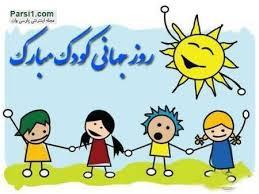 Image result for تصویر روز جهانی کودک