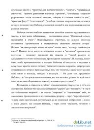 Роман В Набокова Приглашение на казнь  Роман В Набокова Приглашение на казнь Радько Елена Вячеславовна