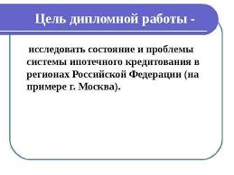 Урок по теме ДИПЛОМНАЯ РАБОТА на тему Государственное  Цель дипломной работы исследовать состояние и проблемы системы ипотечного кредитования в регионах Российской Федерации