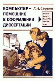 Книги для аспирантов независимые обзоры Серова Г А Компьютер  Серова Г А Компьютер помощник в оформлении диссертации