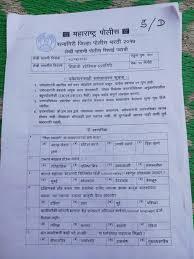 Download Paper Ratnagiri District Police Bharti Question Paper 2018
