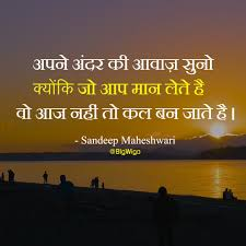 Be Positive Quotes In Hindi Daily Motivational Quotes