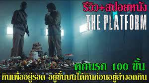 รีวิว+สปอยหนัง The Platform l คุกนรก 100 ชั้น...กินเพื่ออยู่รอด  อยู่ชั้นบนได้กินก่อนอยู่ล่างอดกิน ! - YouTube