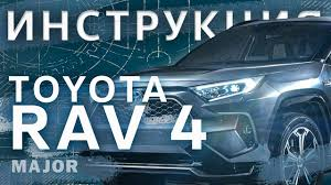 Видеоинструкция <b>Toyota RAV4</b> 2020 - YouTube
