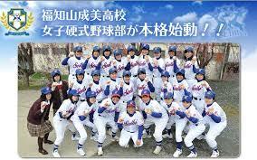 福知山 成美 女子 野球