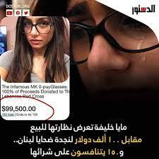 جريدة الدستور - ElDostor News - مايا خليفة تعرض نظارتها للبيع مقابل 100 ألف  دولار لنجدة ضحايا لبنان.. و150 يتنافسون على شرائها