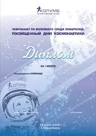 Дипломы грамоты Диплом чемпионата посвященного дню космонавтики вариант 3