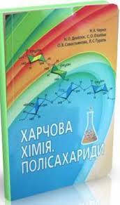 Картинки по запросу Харчова хімія. Полісахариди. Навчальний посібник