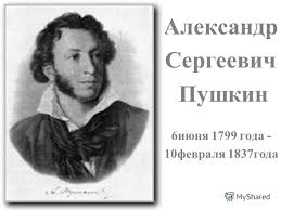Презентация на тему Жизнь и творчество Александра Сергеевича  5 Александр Сергеевич Пушкин 6июня 1799 года 10февраля 1837года