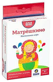 <b>Настольная игра Простые правила</b> Матрёшкино — купить по ...